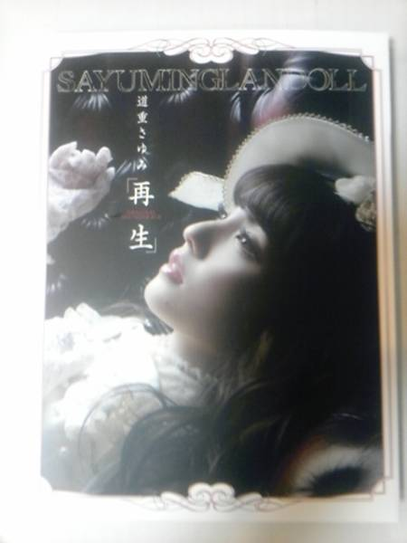 CD 道重さゆみ SAYUMINGLANDOLL 再生 オリジナルサウンドトラック サントラ 大阪特典2L写真付