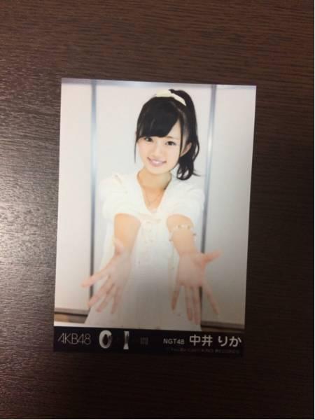 NGT48 中井りか 写真 劇場盤 AKB 0と1の間 ライブグッズの画像