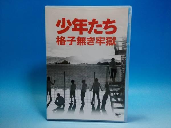 DVD 少年たち 格子無き牢獄 格子なき Kis-My-Ft2 国内正規品