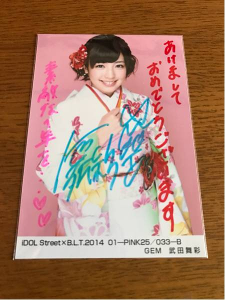 idol street BLT 2014 01 GEM 武田舞彩 B直筆