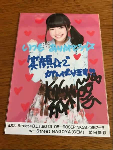 idol street BLT 2013 05 GEM 武田舞彩 B直筆