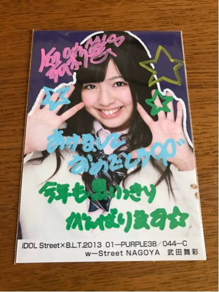 idol street BLT 2013 01 GEM 武田舞彩 C直筆