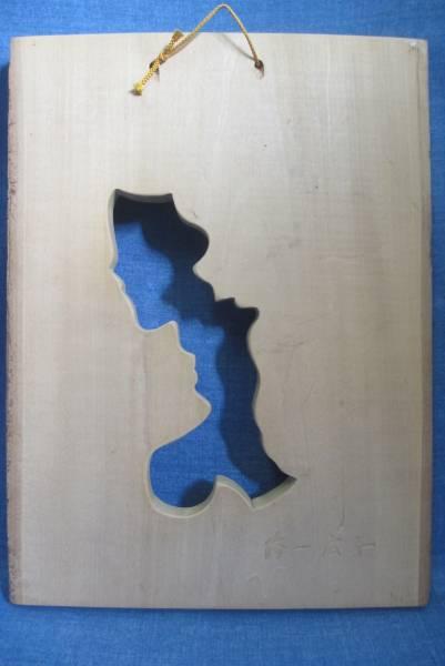木彫り アイヌ  壁飾り 壁掛け レリーフ_右下に名前が彫られています