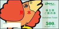 ♪♪♪♪ すかいらーく 株主ご優待券500円分2枚 1000円  有効期限平成30年3月31日迄 ♪♪♪♪