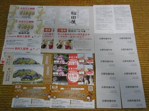 305★米子市ふるさと納税優待チケット14枚セット
