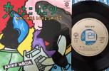 【EP】和モノ 小西康陽 フリーソウル JAZZ歌謡「恋はこりごり」和田アキ子 R&B FUNK SOUL ドゥーワップ レア 人気盤