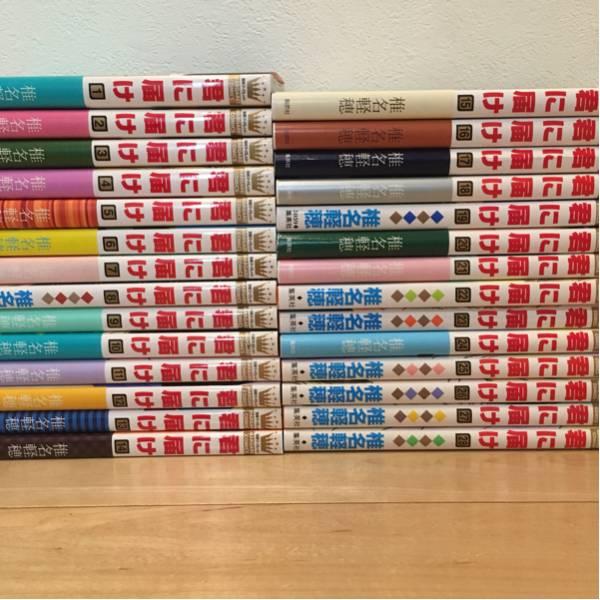 【漫画】君に届け 1~28巻 全巻セット 椎名軽穂 グッズの画像
