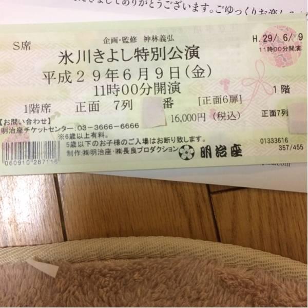 氷川きよし 特別公演 チケット コンサートグッズの画像