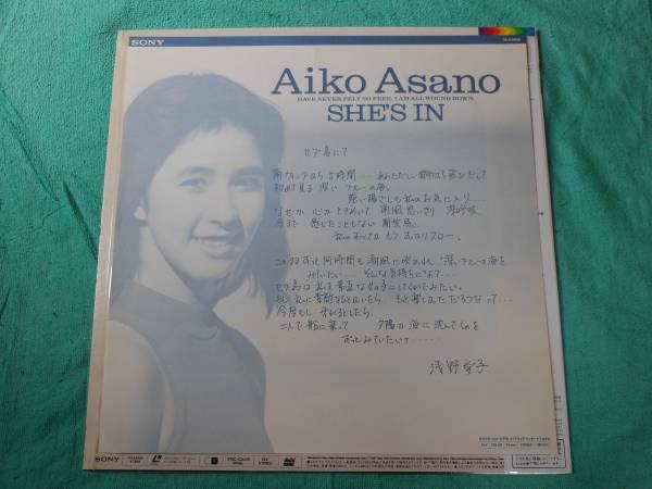 浅野愛子 Aiko Asano SHE'S IN (新品で購入) CEBU MAKES ME INNOCENT ヌード / LD レーザーディスク シーズ・イン / 漂流教室 浅野 愛子_画像3