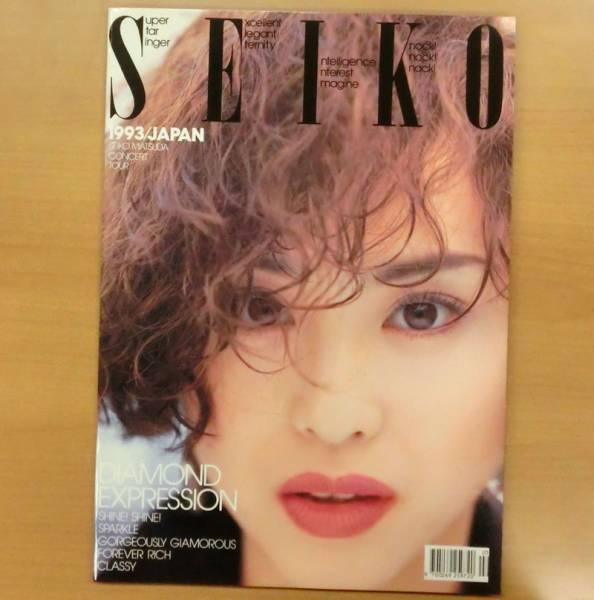 松田聖子★コンサートパンフレット 1993年Diamond Expression