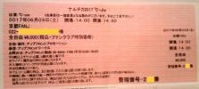 ☆6/3 昼☆ ナルチカ ℃-ute 京都FUNJ 250〜280番 1枚