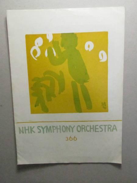 B03☆第366回NHK交響楽団定期公演 ニクラウス・エッシュバッハー パウル・クリング 昭和30年 日比谷公会堂 パンフ