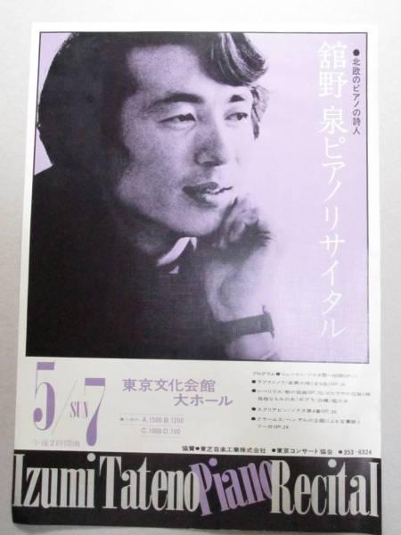 B01☆チラシ 舘野泉 ピアノリサイタル 東京文化会館大ホール 1970年代?