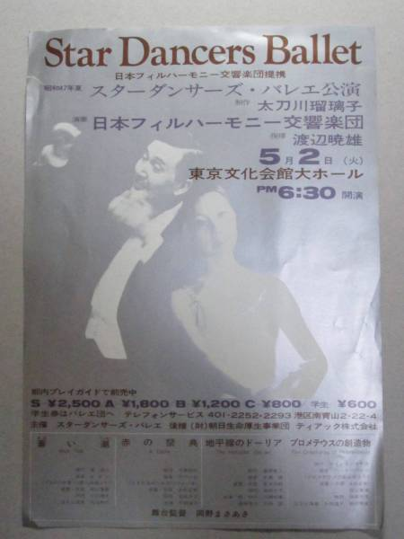 B02☆チラシ スターダンサーズ・バレエ公演 演奏日本フィルハーモニー 監督岡野まさあき