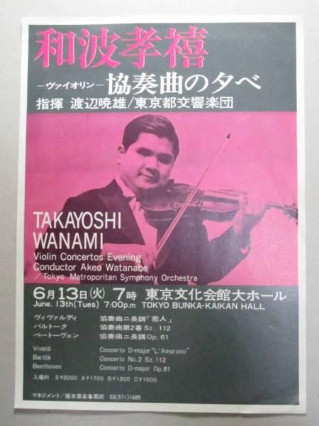 B03☆チラシ 和波孝禧 ヴァイオリン 協奏曲の夕べ 東京都交響楽団