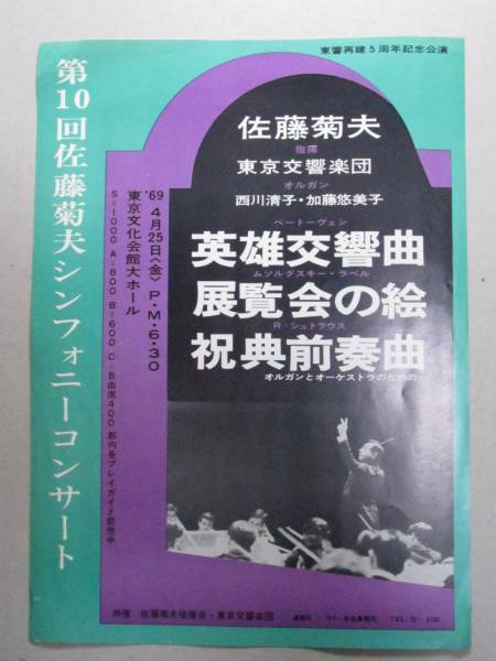 B05☆チラシ 第10回佐藤菊夫シンフォニーコンサート 東京交響楽団 オルガン 1969年