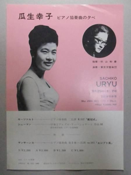 B14☆チラシ 瓜生幸子 ピアノ協奏曲の夕べ 秋山和慶 東京交響楽団 1972年5月29日 日比谷公会堂