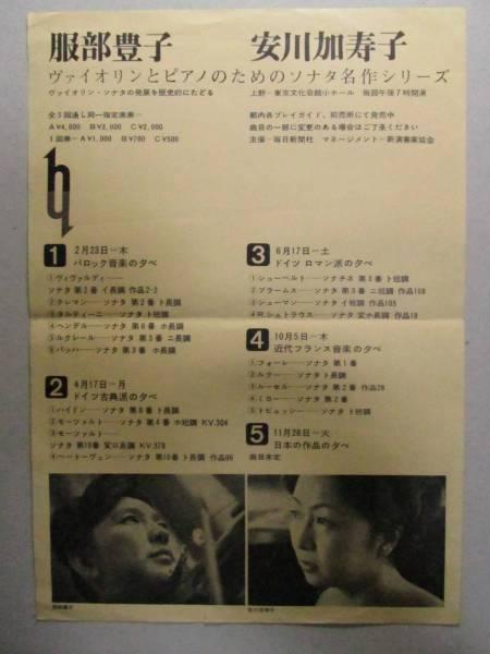 B17☆チラシ 服部豊子 安川加寿子 ヴァイオリンとピアノのためのソナタ名作シリーズ バロック ドイツ他