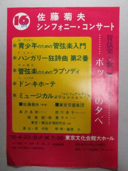 B27☆チラシ 佐藤菊夫16thシンフォニー・コンサート ポップスの夕べ 昭和1972年4月23日 東京交響楽団