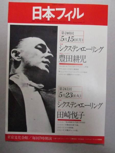B29☆チラシ 日本フィル 1972年春季定期演奏会 シクステン・エーリング 豊田耕児 田崎悦子 東京文化会館