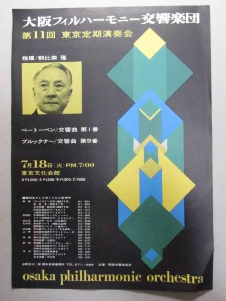 B33☆チラシ 大阪フィルハーモニー交響楽団 第11回定期演奏会 朝比奈隆 東京文化会館