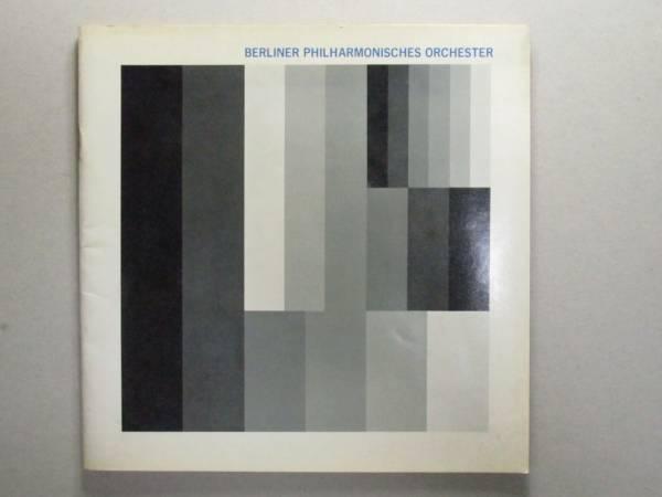 B15☆ベルリンフィルハーモニー交響楽団 カラヤン指揮 1966年 コンサートパンフ NHK