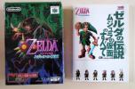Nintendo64 「ZELDAの伝説 ムジュラの仮面 メモリー拡張パックつき」+攻略本「ゼルダの伝説 ムジュラの仮面のすべて」中古セット