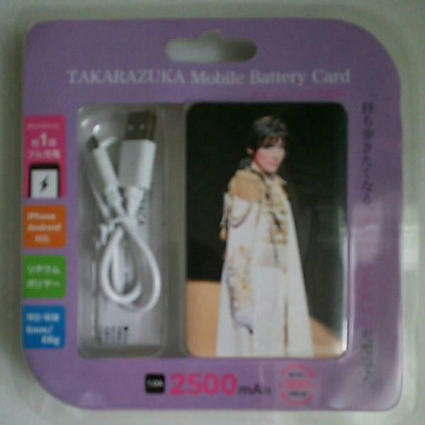 明日海りお★モバイル充電器(バッテリー)◆未使用品◆宝塚歌劇団花組/仮面のロマネスク