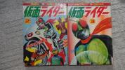 昭和レトロ 講談社カラーコミックス 仮面ライダー 2巻 3巻