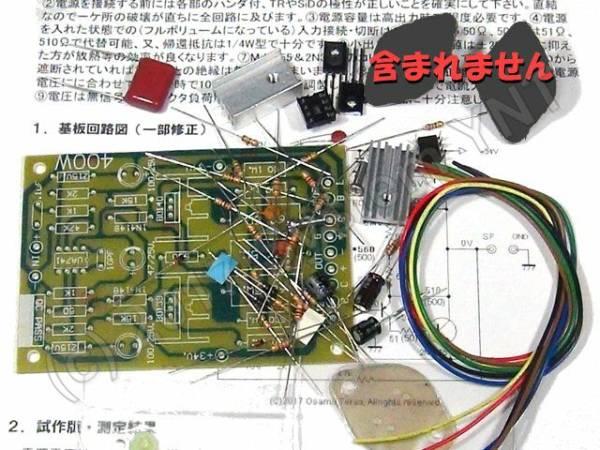 【基板・部品】高出力(80W) モノ・アンプ基板・製作キット