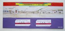 近鉄 昭和62年 大阪阿部野橋東口オープン 記念入場券