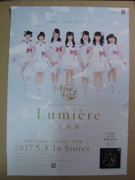 ◆ Ange☆Reve Lumiere~堕天使盤~ アンジュレーブ リュミエール ★両面印刷告知ポスター