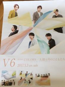 V6 送料無料 COLORS/太陽と月のこどもたち 特典 ポスター カラーズ コンサートグッズの画像