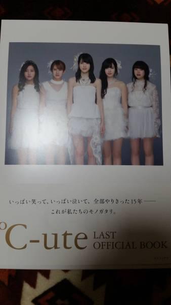 ℃-ute ラストオフィシャルブック ライブグッズの画像