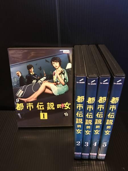 長澤まさみ 都市伝説の女 DVD 全5巻セット 送料無料! グッズの画像