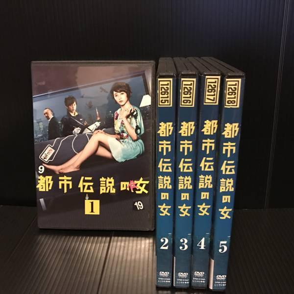 長澤まさみ 都市伝説の女 5巻セット 送料無料! グッズの画像