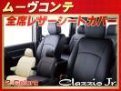L575S/L585S Move  Конте  Чехлы для сидений   Все сиденья  набор  Jr.  свет  автомобиль