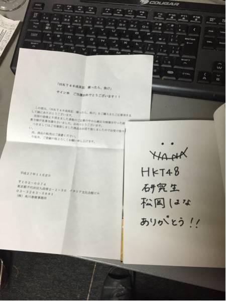 HKT48 腐ったら、負け サイン本 松岡はな ライブグッズの画像