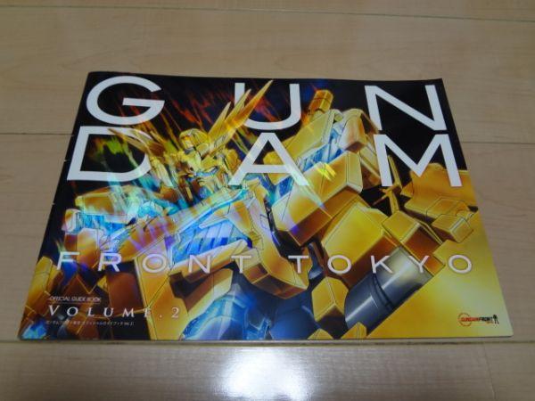 ★☆入手困難!公式ガイドブック『ガンダムフロント東京』Vol.2☆★