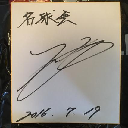 ♯99 中村紀洋 直筆サイン色紙 名球会 2016.7.19