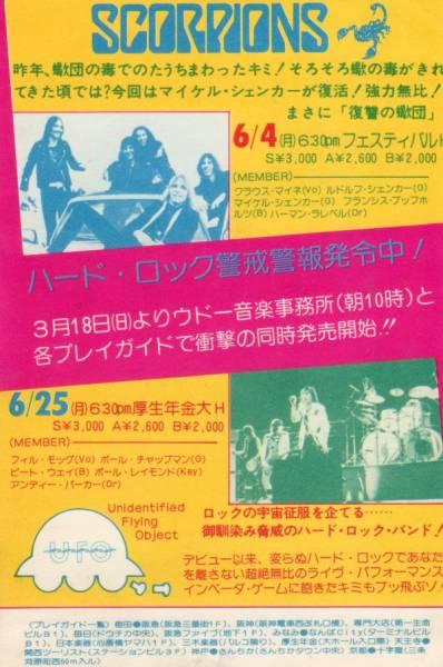 コンサート告知ハガキ☆スコーピオンズSCORPIONS&UFO 1979年来日