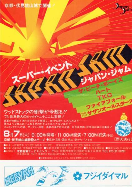 コンサート・チラシ☆JAPAN JAM 1979年野外フェス HEART TKO サザン...