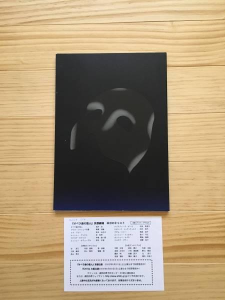 中古品オペラ座の怪人パンフレット2002年
