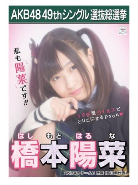 AKB48◆橋本陽菜◆『願いごとの持ち腐れ』劇場盤生写真◆選抜総選挙ポスター