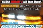 ★フェアレディZ Z33 最新流れるウインカー内蔵! LEDリアウインカー&バックランプ ブラックカーボン仕様 超希少!★