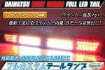 ★ハイゼットカーゴ S321V 最新流れるウインカー内蔵フルLEDテール リフレクター仕様 ウインカー延長ライン点灯Ver!★