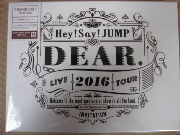 新品未開封☆ Hey!Say!JUMP LIVE TOUR 2016 DEAR. 初回限定盤 DVD / 平成ジャンプ ヘイセイジャンプ ライブ ツアー ディア ☆ ソロアングル コンサートグッズの画像