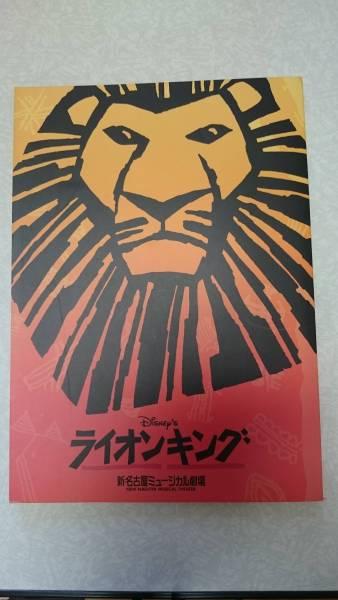 新名古屋ミュージカル劇場公演「ライオンキング」(2003年6月公演)パンフレットの出品です。