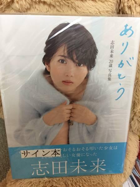 志田未来さん 直筆サイン入り写真集 グッズの画像
