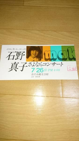 【珍品レア】石野真子「真子のワンダーランド」入場整理券+「さよならコンサート」半券☆